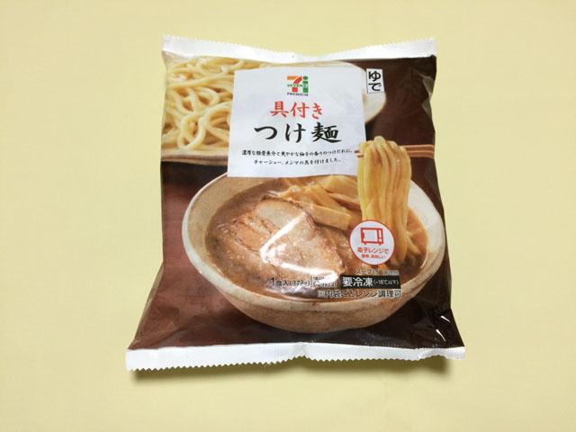 冷凍つけ麺